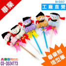 B1997_畢業熊筆_小熊筆_造型筆