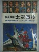 【書寶二手書T5/科學_ZFW】超級強國太空競技_民68