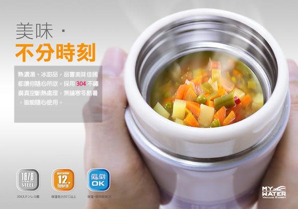 【MY WATER】珍餚保溫悶燒杯-450ml  2隻裝(2色任選)
