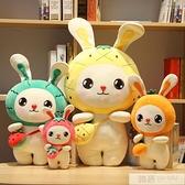 大號兔子毛絨玩具玩偶抱枕公仔兒童節禮物女孩床上可愛小白兔娃娃  女神購物節 YTL
