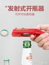 開瓶器個性創意發射開瓶器無痕彈射啤酒開瓶器酒瓶蓋發射器瓶起子開酒器 晶彩 99免運