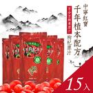 水伊人 中寧天然枸杞原汁15包/盒-枸杞多糖