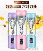 榨汁機 電動迷你便攜式榨汁機家用大功率多功能水果果汁榨汁杯玻璃攪拌器  LX 新品