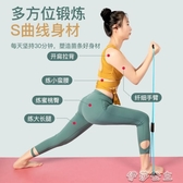 瑜伽輔助用品8字拉力器家用健身瑜伽神器材彈力繩女背部訓練開肩頸美背拉伸帶 伊莎gz