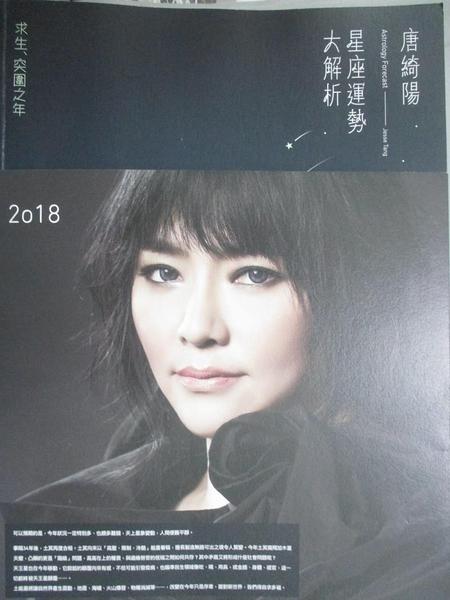 【書寶二手書T7/星相_WGH】2018唐綺陽星座運勢大解析_唐綺陽