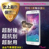 Moxbii Samsung Grand Max 太空盾 Plus 9H 抗衝擊 抗刮 疏油疏水 螢幕保護貼