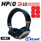 HPiC手機電腦2IN1全罩立體聲耳機麥...