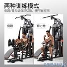 綜合訓練器家用三人站大型器械力量套裝組合多功能健身器材 MKS快速出貨