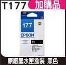 EPSON T177150 (T177) 黑色 原廠墨水匣 盒裝