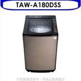 大同【TAW-A180DSS】18公斤變頻洗衣機