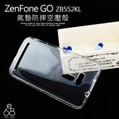 防摔殼 ZenFone GO ZB552KL X007D 5.5吋 手機殼 空壓殼 透明殼 保護殼 氣墊殼 軟殼 果凍套 保護套