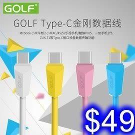 GOLF/高爾夫 Type-C一米彩色金剛數據線 傳輸線 2A充電線 M10/G5/小米5/華碩3 手機通用 IC-13