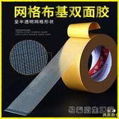 膠帶 雙面膠帶強力高粘無痕防水紙膠帶