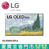 LG樂金65型OLEDevo G1 AI 4K語音物聯網電視OLED65G1PSA含配送+安裝【愛買】