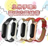 小米手環3 皮腕帶 錶帶 腕帶 替換帶 皮革 皮質 牛皮 超纖皮 金屬 無螺絲