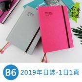 珠友  B6/32K 2019年精裝日誌/手帳/日計劃(1日1頁)-荷蘭布BC-50358
