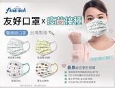 『友情疫苗系列』安博氏 釩泰一般醫療成人口罩 最新疫苗圖騰口罩 有四種花色