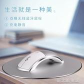 無線滑鼠 冰狐鋁合金充電雙模鼠標藍牙無線鼠標無聲靜音蘋果筆記本電腦女生 麻吉好貨