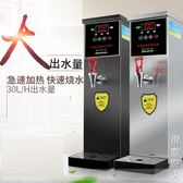 格步進式開水器商用開水機全自動電熱水器速熱燒水機器奶茶店 220vigo街頭潮人
