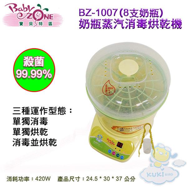 Baby Zone奶瓶蒸汽消毒烘乾機BZ-1007「8支奶瓶、99.99%殺菌效率」