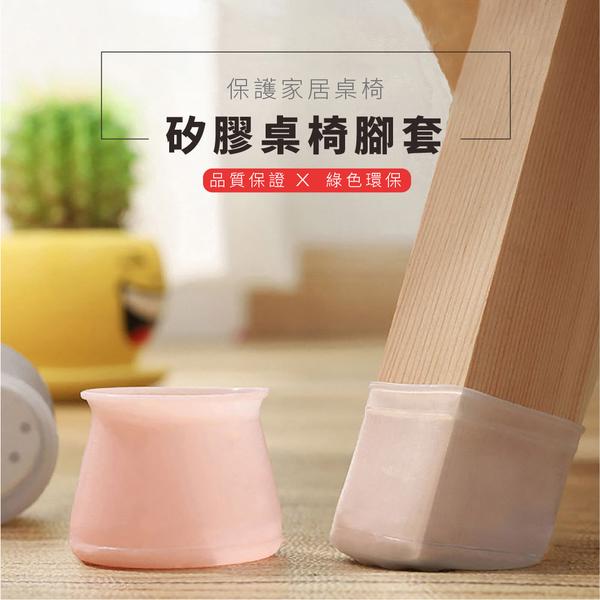 【iST艾司豆】矽膠 桌椅腳套 家具凳子地板保護墊  防刮防噪音 不易老壞 防水耐磨 容易清洗 1入 