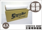 YT店(透明)  50cm*250M*17u* 4入/箱裝 工業用PE伸縮膜/收縮膜/棧板膜【台灣製】