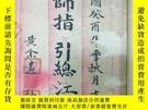二手書博民逛書店B6421罕見洪門祕本《...
