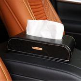 車載紙巾盒汽車紙巾盒薄車載抽紙盒車內用衛生紙盒掛式坐式紙抽盒扶手箱車上