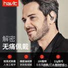 havit/海威特 i 9藍芽耳機運動無線超長待機耳塞掛耳式骨傳導開車QM 美芭