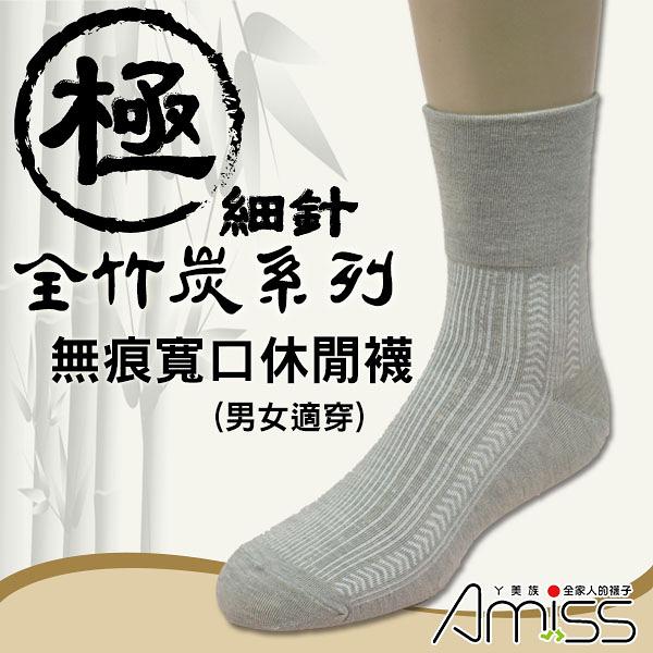 Amiss【A620-7】全竹炭面紗-極細針無痕寬口襪