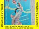 二手書博民逛書店罕見創刊號:華夏民俗Y24454 出版1994
