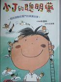 【書寶二手書T3/兒童文學_LMF】小J的聰明藥_林滿秋