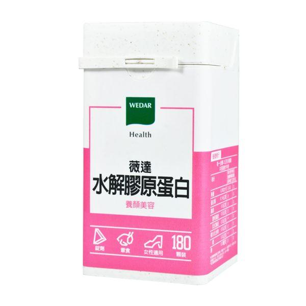 【舊包裝出清】WEDAR  水解膠原蛋白(180顆/瓶)