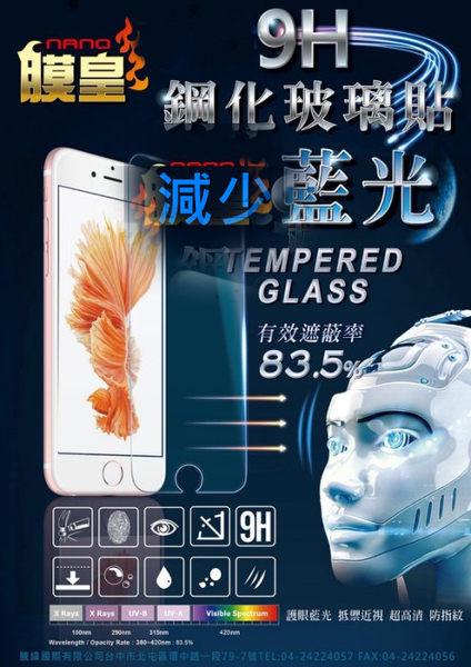 【減少藍光】HTC ONE A9 5吋 9H鋼化膜 玻璃保護貼 手機螢幕貼 玻璃貼 螢幕保護貼 玻璃膜