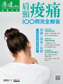 康健特刊:肩頸痠痛100問完全解答
