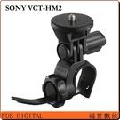 【福笙】SONY Action Cam VCT-HM2 自行車用扣管 車把固定架