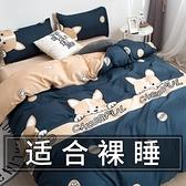 水洗棉四件套春秋床上用品夏被套被單學生宿舍冰絲床單人3三件套4 初色家居館
