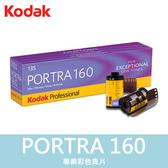 【效期2021年01月】 PORTRA 160 KODAK 135 底片 柯達 彩色 負片 感光度 (一捲) 屮X3