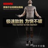專業鋼絲跳繩成人健身運動男拳擊訓練競速跳繩中考專用比賽繩子消費滿一千現折一百