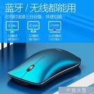 滑鼠新品經典藍可充電式無線藍芽雙三模滑鼠5.0辦公靜音適用mac蘋果 快速出貨