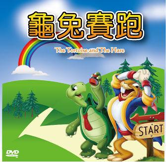 新動國際【龜兔賽跑 The tortoise and the hare】DVD動畫卡通便利包-29元