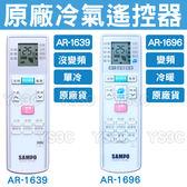 【原廠公司貨】SAMPO 聲寶變頻冷氣遙控器 AR-1696 變頻分離式窗型 AR-1093 AR-1043 AR-640  AR-1091