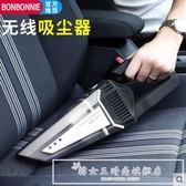 車載吸塵器汽車用無線家車兩用充電小型大功率專用車內強力手持式CY『韓女王』