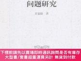 簡體書-十日到貨 R3YY【當代中國社會權力問題研究】 9787516142370 中國社會科學出版社 作者