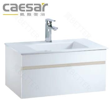 【買BETTER】凱撒面盆/壁掛式浴櫃/瓷盆浴櫃組 LF5032A/B550C/EH675一體瓷盆浴櫃組★送6期零利率