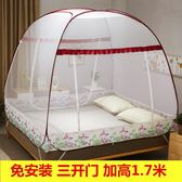 年終盛典 2018新款免安裝蒙古包蚊帳1.2m拉鍊1.5米1.8m床雙人家用加密加厚