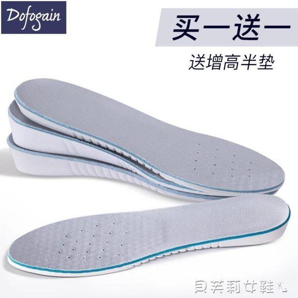 增高鞋墊內增高鞋墊男士女式透氣運動休閒鞋減震隱形舒適軟 貝芙莉