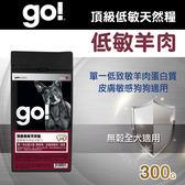 【毛麻吉寵物舖】Go! 低致敏羊肉無穀全犬配方-300克 狗飼料/WDJ推薦/狗糧