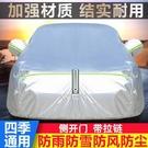 汽車防曬罩 魏派WEY VV7 VV6 VV5車衣車罩隔熱專用防雨水防曬防雪霜汽車外套