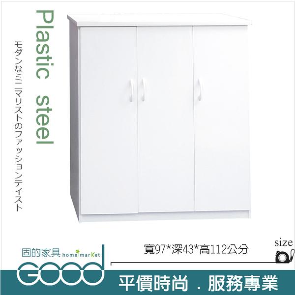 《固的家具GOOD》291-01-AKM (塑鋼家具)3.2尺三門白色鞋櫃